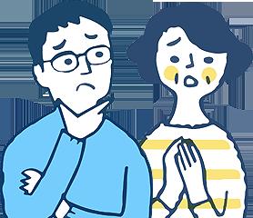 困り顔の夫婦